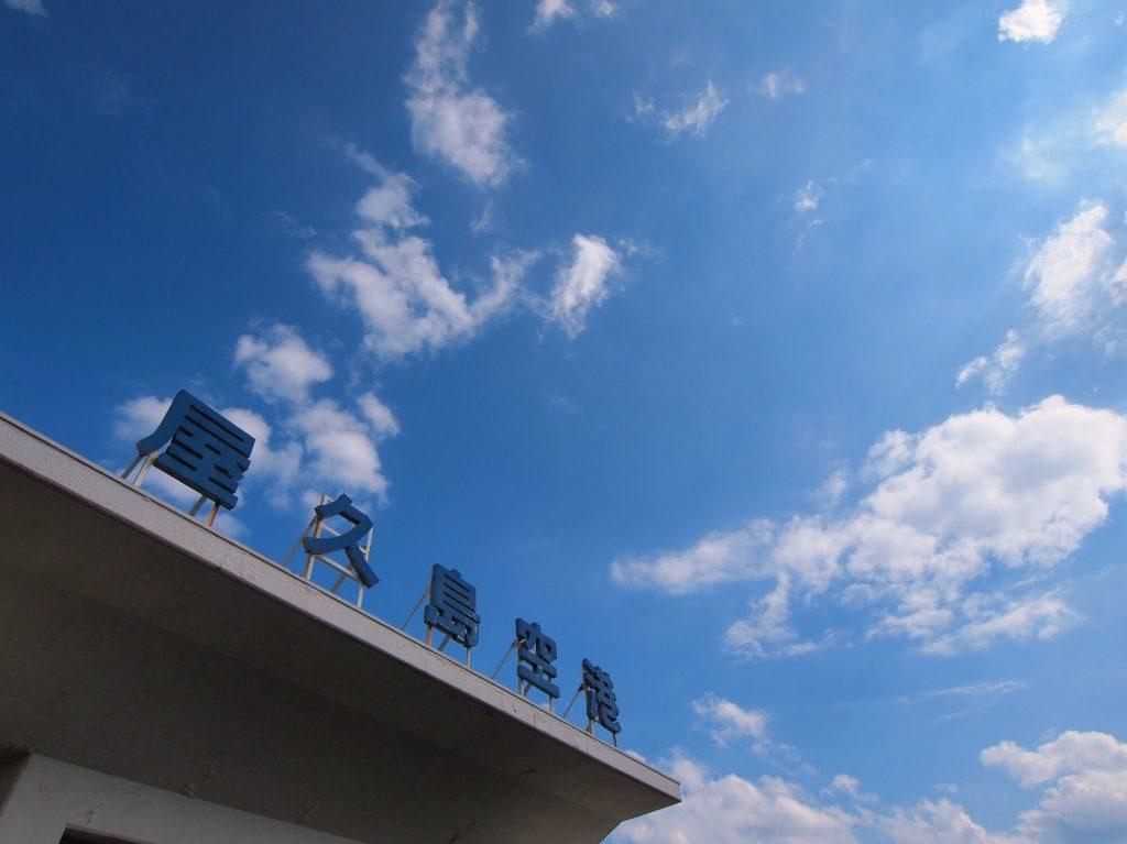 屋久島_行き方のイメージ画像